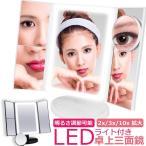 女優ミラー 卓上ミラー ライト付き 三面鏡 LED付き 2倍 3倍 10倍拡大鏡付き 折りたたみ