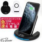 ワイヤレス充電器 急速 スタンド式 丸形 折り畳み式 Qi 置くだけ充電器 iPhone galaxy android スマホ対応