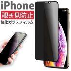 覗き見防止 iPhone フィルム 強化ガラス iPhone11Pro Max iPhoneXS iPhoneXR iPhone8 Plus iPhone7 3D 立体 保護フィルム