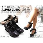 【ALPHA CUBIC】キルティングギャザーヒールアップスニーカー 2WAYで使えるドット柄リボン付き!