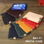 ミンティアケース 栃木レザー クリークレザー レザーケース カード型ケース タブレットケース キーリング付き 日本製 ハンドメイド