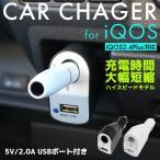 新型 アイコス 車 充電器 カーチャージャー シガーソケット 車載充電器 USB 2A iqos 2.4plus 対応