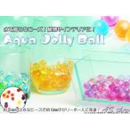 ジェリーボール ぷよぷよボール カラフル アクアボール 24袋セット ハイドロカルチャー 水耕栽培 ゼリーボール