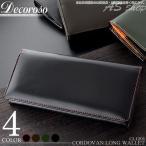 長財布 メンズ 本革 財布 馬革 牛革 かっこいい ブランド CL-1201 デコローゾ