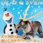 オラフ & スヴェン ぬいぐるみ セット アナと雪の女王 ディズニー