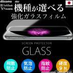 保護フィルム 強化ガラス 日本製 スマホ 強化ガラス保護フィルム iphone7 iphone6s/6 iphone6s plus/6 plus xperia inofbar lgv32 galaxy s6
