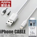 iPhone 充電ケーブル MFi 認証品 Logitec ライトニングケーブル 1m apple認証