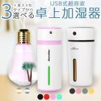 加湿器 卓上加湿器 卓上 超音波加湿器 USB 式 小型 ボトル型 カップ型 電球型 オフィス