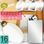 コンパクトミラー 鏡 薄い カードサイズ カード型 ミラー スマホケース 収納用 おしゃれ 超薄型 手鏡