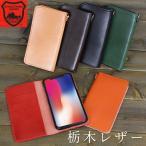 栃木レザー 手帳型 スマホケース ベルトなし 全機種対応 本革 ケース カバー iPhone12 mini Pro SE 11 Pro XR XS X 8 7 Xperia Galaxy AQUOS ARROWS
