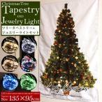 タペストリー クリスマスツリー LED ジュエリーライト セット 壁掛け 北欧風 135×95cm 壁に飾る 室内 装飾 飾りつけ イルミネーション