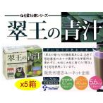 翠王の青汁 12月限定キャンペーン