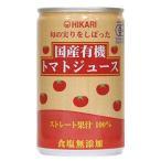 旬の実りをしぼった国産有機トマトジュース 食塩無添加 160g×30本