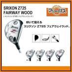 2012年モデル ダンロップ スリクソンZ725 フェアウェイウッド Miyazaki KENA Blue 6カーボンシャフト SRIXON