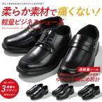 [2足セット販売] ビジネスシューズ メンズ ローファー 軽量 紳士靴 ブラック PU革 男性