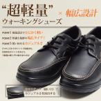 ショッピングウォーキングシューズ ウォーキングシューズ メンズ 超軽量 カジュアル シューズ PU革 紳士靴