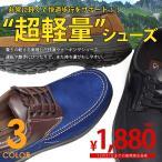 Yahoo!アシスタントウォーキングシューズ メンズ 超軽量 カジュアル シューズ 合成皮革 PUレザー 紳士靴