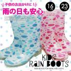 キッズ レインブーツ 子供 長靴 シューズ 靴 雨 ピンク ブルー 16cmから23cm