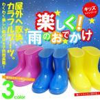 キッズ レインブーツ 子供 長靴 シューズ 靴 雨 ピンク イエロー ブルー 15cmから19cm