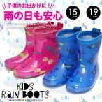 キッズ レインブーツ 子供 長靴 シューズ 靴 雨 ピンク ブルー 15cmから19cm