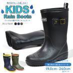 キッズ レインブーツ 子供 長靴 シューズ 靴 雨 19cm 24cm