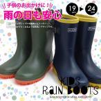 キッズ 長靴 レインブーツ 子供 ロング 雨の画像