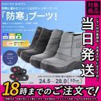 防寒ブーツ メンズ 防滑 防水 スノーブーツ シューズ 冬 保温 滑り止め