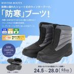 防寒ブーツ メンズ 保温 シューズ 雪 冬 スノーブーツ