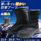防寒ブーツ レディース シューズ スノーブーツ 保温 靴 雪 冬 男女兼用