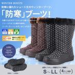 防寒ブーツ レディース スノーブーツ 保温 防滑 シューズ 雪 冬 ドット柄