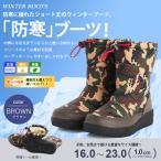 キッズ 防寒ブーツ スノーブーツ 長靴 ウィンター 保温 子供 防寒 防滑 レディース 16cmから23cm