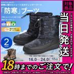 キッズ 防寒ブーツ スノーブーツ 子供 長靴 レディース ウィンター 保温 防寒 防滑 16cmから23cm