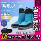 防寒ブーツ キッズ 保温 子供 長靴 防寒 防滑 シューズ ジュニア 16cmから24cm ブルー