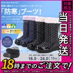 防寒ブーツ キッズ スノーブーツ レディース 長靴 ウィンター保温 子供 防寒 防滑 16cmから24cm ドット柄