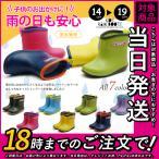 キッズ レインブーツ ショート 子供 長靴 シューズ 靴 雨 14cmから19cmの画像