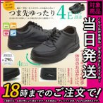 ウォーキングシューズ メンズ 幅広 4E ビジネスシューズ 歩く 散歩 靴 紳士靴