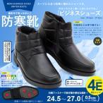 ビジネスシューズ 防寒 ブーツ ショート 裏起毛 4E 幅広 メンズ 紳士靴 軽量