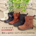 エンジニアブーツ ショートブーツ レディース ブーツ インヒール 婦人靴