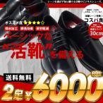 【2足で税抜6000円】 ビジネスシューズ 2セットで送料無料 紳士靴 靴 メンズ PU革レザー ストレートチップ 29cm 30cm