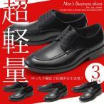 ビジネスシューズ メンズ 幅広 3E 革靴 冠婚葬祭 超軽量 紳士靴 大きい