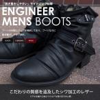 エンジニアブーツ ショート カジュアルブーツ PU革 メンズ 男性 靴 ロング ジッパー ブーツ CND548