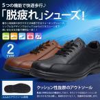 ウォーキングシューズ メンズ ビジネスシューズ クッション性抜群 軽量 靴 男性