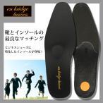 インソール 中敷き ビジネスシューズ 靴 カップ形状 クッション性 シューズ 男性用