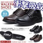 ショッピングウォーキングシューズ ウォーキングシューズ メンズ 防水 ビジネスシューズ 靴  雨の日 男性