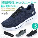 スニーカー ウォーキングシューズ メンズ ハンテン HANGTENG 軽量 軽い かかと踏める 紳士靴