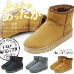 ショッピングムートン ムートンブーツ レディース 防寒 裏起毛 暖かい ウィンターブーツ ブーツ 冬