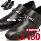 ビジネスシューズ ストレートチップ 内羽根式 スリッポン ビット 紳士靴 結婚式 冠婚葬祭