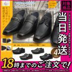 ビジネスシューズ メンズ 革靴 防水 3E 幅広 紳士靴 ストレートチップ Uチップ ローファー 雨