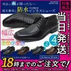 ショッピングビジネス ビジネスシューズ 防水 幅広 4E 紳士靴 メンズ クッション性