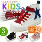 スニーカー キッズ 子供 カジュアル 星型 靴 ブラック ホワイト ピンク お出かけ プレゼント